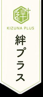 名古屋で遺品整理・ゴミ屋敷片付けなら絆プラスロゴ