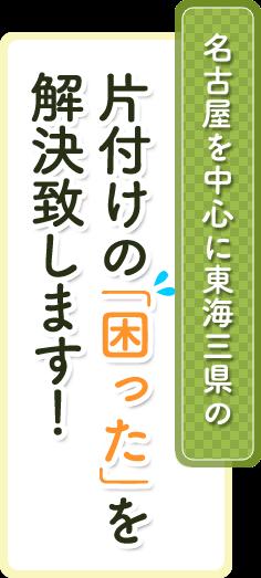 名古屋を中心に東海三県の片付けの「困った」を解決いたします。